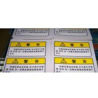 福州供应PVC标签 不干胶标签 PVC标牌制作 哑银条码纸 贴纸