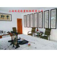 上海老字画裱画店 手工精致 品质保证 定制书法