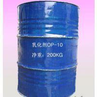 乳化剂OP-10/乳化剂TX-10/乳化剂NP-10/烷基酚聚氧乙烯(n)醚APEO