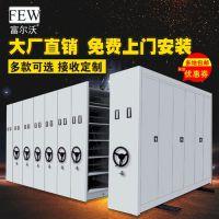 广东富尔沃工厂直销钢制电动密集架手摇式轨道档案柜文件柜可定制