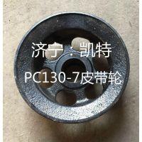 销售小松纯正原装配件 小松PC130-7皮带轮