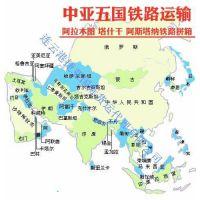 天津/青岛/上海国际铁路联运到喀布尔,巴库,埃里温,纳沃伊
