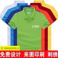 【昆明文化衫】昆明文化衫厂家 专业设计印广告批发定制