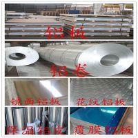 0.5毫米铝板价格,上海济广供应,保温铝卷多少钱一平方