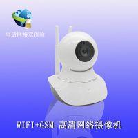 金鸽W12GSM无线摄像头智能高清网络摄像机ip camera家用wifi远程监控器