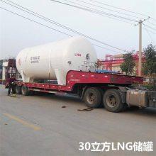 20立方液化天然气储罐,50立方LNG储罐