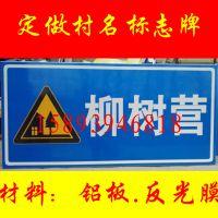 交通标志牌.路名牌.交通标志|道路指示牌.公路标牌.交通标志杆厂家直销