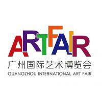 2017第22届广州国际艺术博览会