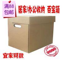 搬家纸箱 韩版宜家收纳盒扣手环保A4纸大小连盖整理储物箱包装盒