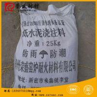 供应水泥窑专用低水泥浇注料、耐碱浇注料、不定型耐火材料