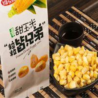 """供应 维乐蔬冻干甜玉米""""粒粒皆兄弟""""  非油炸 独立包 一包2斤"""