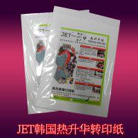 唯安热卖热 JET韩国热升华转印纸 A3规格 打印效果好