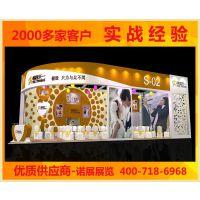 2015冬季上海婚博会展台设计搭建(12月12-13日上海世博展览馆) 诺展展览 自有工厂