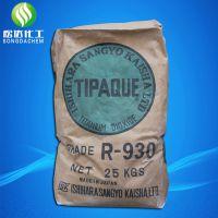 现货出售钛白粉R-930 日本石原钛白粉 金红石钛白粉 质量稳定