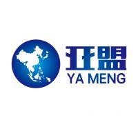 广州亚盟国际货运代理有限公司