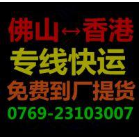 佛山到香港专线物流《全程联保-专车专运-行业先锋》