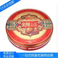 工厂定制七星伴月月饼包装铁盒 直销大号圆形金属罐 铁罐定制机构