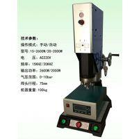 供应扬州,镇江,丹阳,超声波焊接机