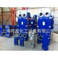 上海将星 阿法拉伐M系列板式换热器厂家 供应喷雾式涂装板式换热器 洗浴锅炉配套热交换器
