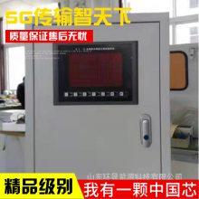 环晟能源科技(图),集热系统太阳能控制柜,太阳能控制柜