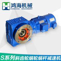 鸿海S系列S37-S107高精度精密自锁防自转斜齿轮蜗轮蜗杆减速机