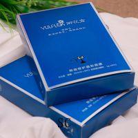 订做高档化妆品护肤品精华液外包装纸盒彩盒蚕丝面膜盒子