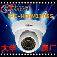 大华DH-IPC-HDW1105S 100万手机监控远程高清网络监控摄像头