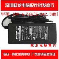 华硕 19V-4.74A电源适配器[接口5.5*2.5MM] 华硕充电器