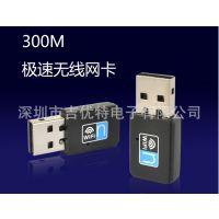 大量供应无线网卡 300M迷你型无线USB网卡wifi发射接收器批发代理