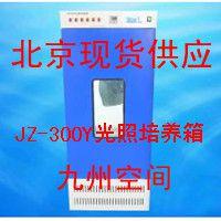 供应JZ-300Y光照培养箱-九州空间生产-北京现货