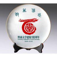 周年庆典陶瓷纪念盘