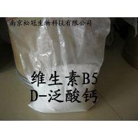 厂家直销食品级维生素B5 营养强化剂维生素B5
