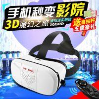 闪电飞侠VR眼镜3D手机虚拟现实头盔厂家直销暴风魔镜立体box