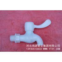 4分塑胶龙头/塑料水龙头/PP水龙头/快开水嘴/DN15/洗衣机龙头