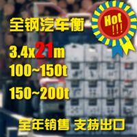 数字汽车衡3.4X21m-100t-150t-200t/电子秤/地磅/平台秤/汽车磅