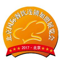 2017第二届北京国际餐饮连锁加盟展览会暨餐饮业供应商招标采购大会