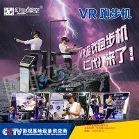 1幻影星空 跑步机vr 随心所动 跑进我的虚拟世界你的创业神器
