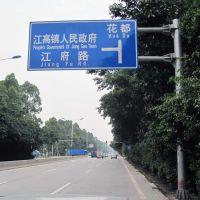 供应F杆价格 厂家生产交通标志F杆规格