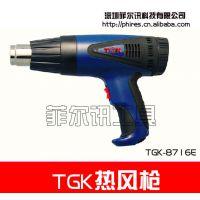 德至高TGK-8716E热风筒 专业品质 保修180天 终身维护 厂价直销