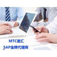 广州sap business one代理商就选MTC麦汇
