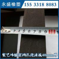 邯郸隧道防水接缝聚乙烯低密闭孔泡沫板40mm聚乙烯泡沫板价格