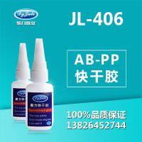 PP专用406胶水 406瞬间胶水 406快干粘合剂中国人的胶水-聚力
