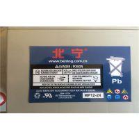 咸阳北宁蓄电池DFS12-24参数