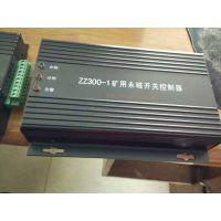 山西晋城—朗威达ZZ300-1永磁机构控制器