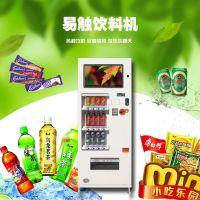 自动饮料售货机 自动贩卖机 易触科技 瓶、罐装饮料无人售货机