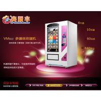 奕辰丰YCF-VM022食品饮料自动售货机 珠江新城24h盒饭自动售货机 蔬菜售卖机