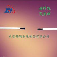 东莞市 JH锦鸿电热直销碳纤维电热线 发热片