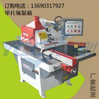 单片纵锯机 木工单片锯 多档调速单锯机械价格 元成创锯机