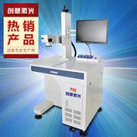 供应专用塑胶按键激光打标机设备 高精度 免维护