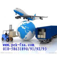 供应北京到迪拜空运